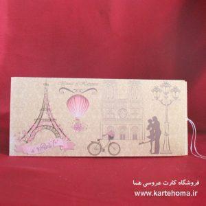 کارت عروسی فانتزی کد 2001