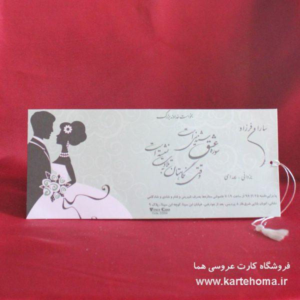 کارت عروسی فانتزی کد 2004