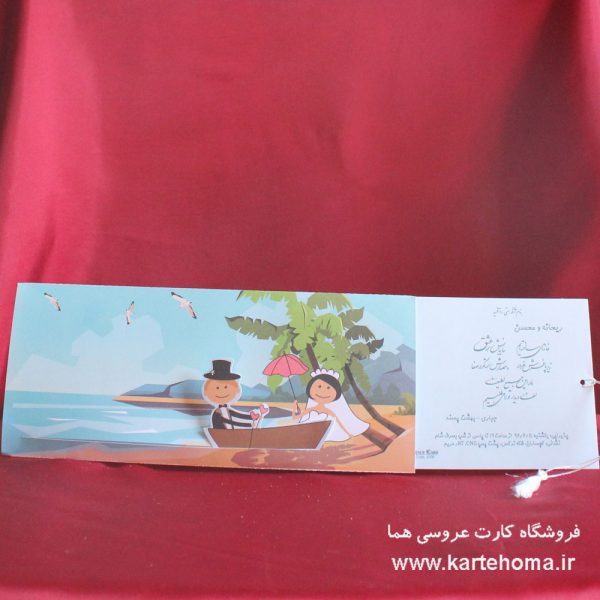 کارت عروسی فانتزی کد 2005