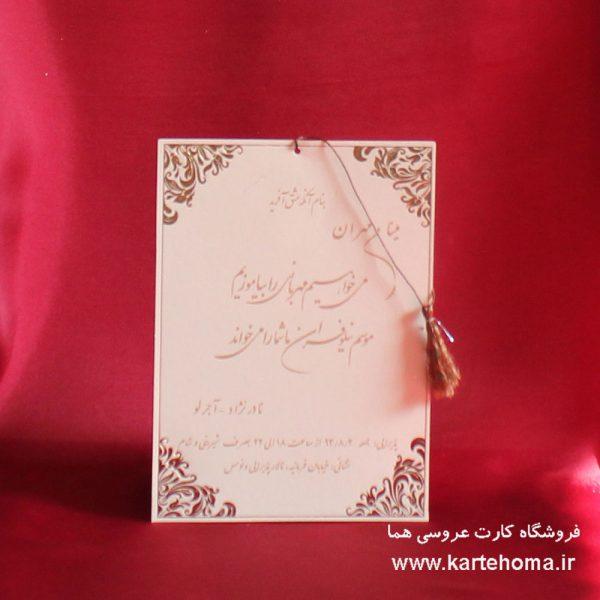 کارت عروسی کد 2012