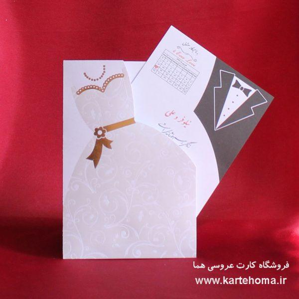کارت عروسی کد 2013