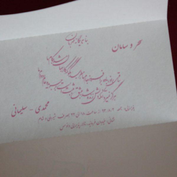 کارت عروسی کد 2016 صورتی
