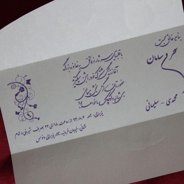 کارت عروسی کد 2018 بنفش