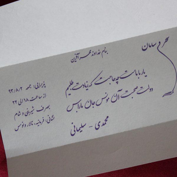 کارت عروسی کد 2021 بنفش