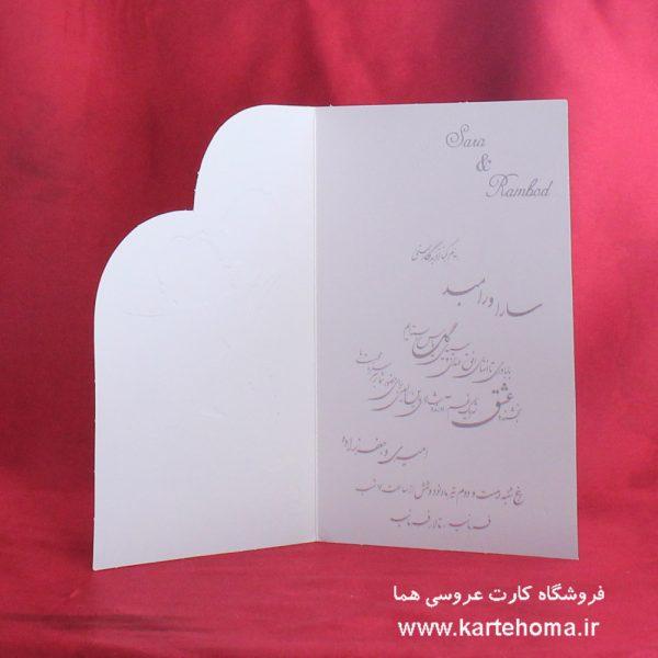 کارت عروسی کد 2420