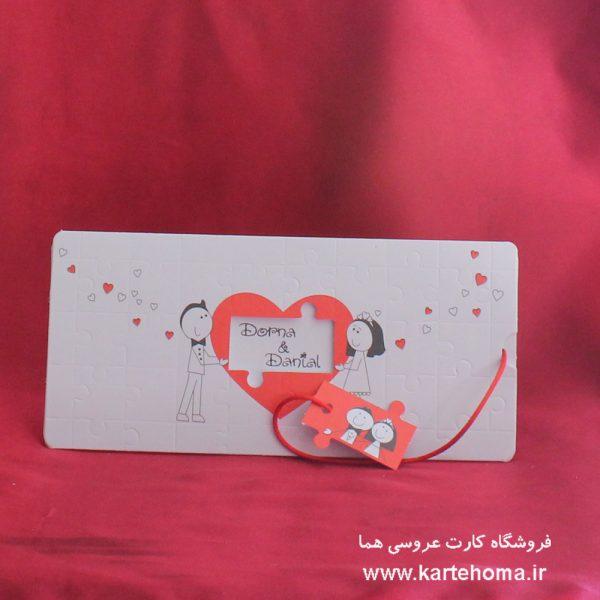 کارت عروسی کد 2454