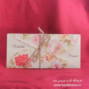 کارت عروسی کد 2465