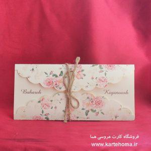 کارت عروسی کد 2467
