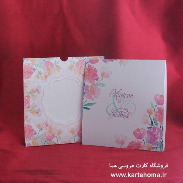 کارت عروسی کد 2473