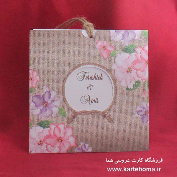 کارت عروسی کد 2483