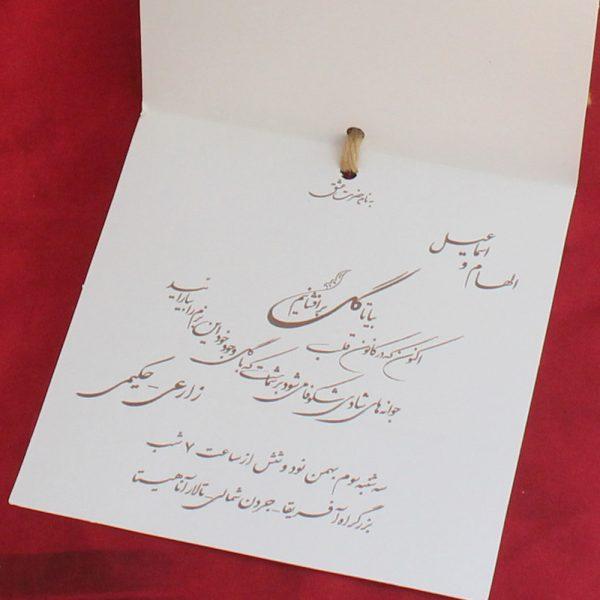 کارت عروسی کد 2498