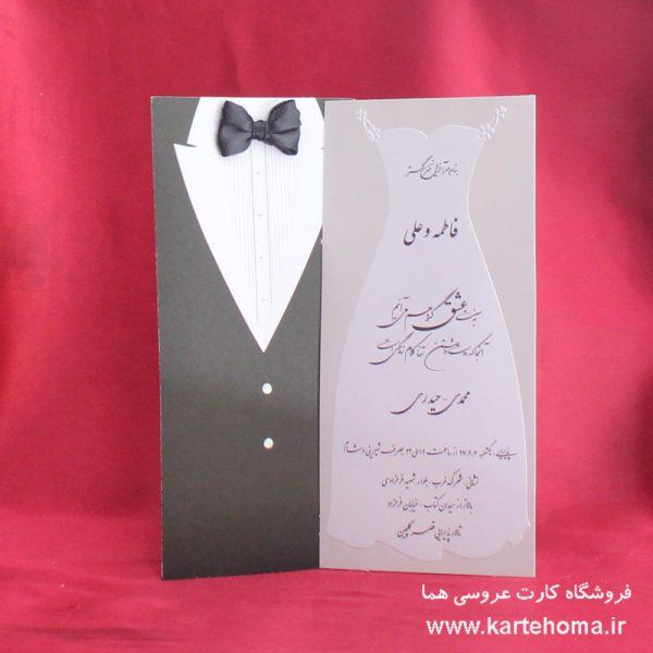 کارت عروسی کد 4693