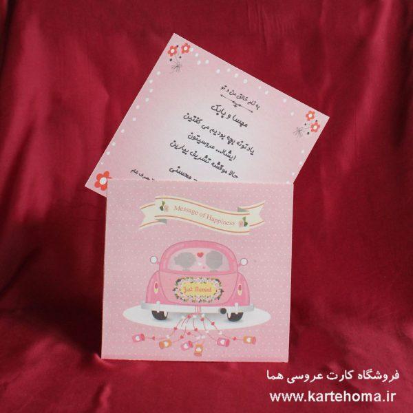 کارت عروسی کد 2025