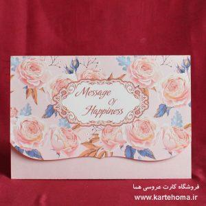 کارت عروسی کد 2027