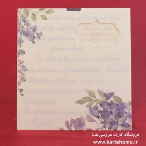 کارت عروسی کد 3337