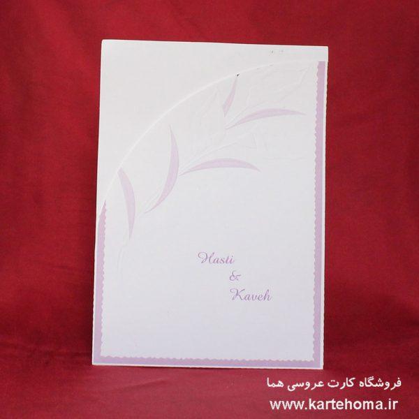 کارت عروسی کد 2196
