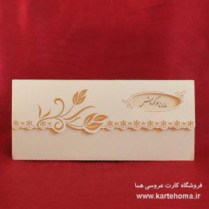 کارت عروسی کد 2432