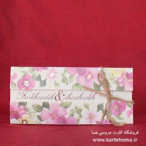 کارت عروسی کد 2455