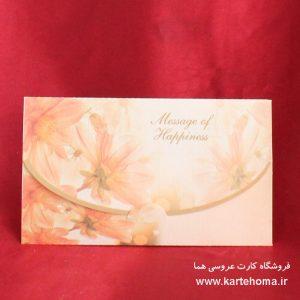 کارت عروسی کد 2028
