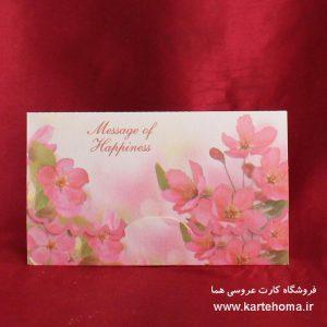 کارت عروسی کد 2029