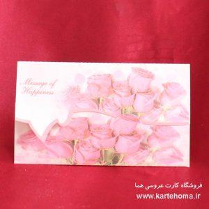 کارت عروسی کد 2031