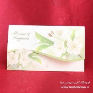 کارت عروسی کد 2032