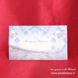کارت عروسی کد 2033