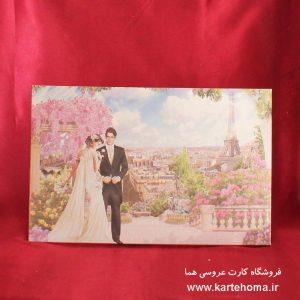 کارت عروسی کد 4811