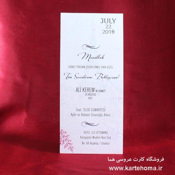 کارت عروسی کد 4817