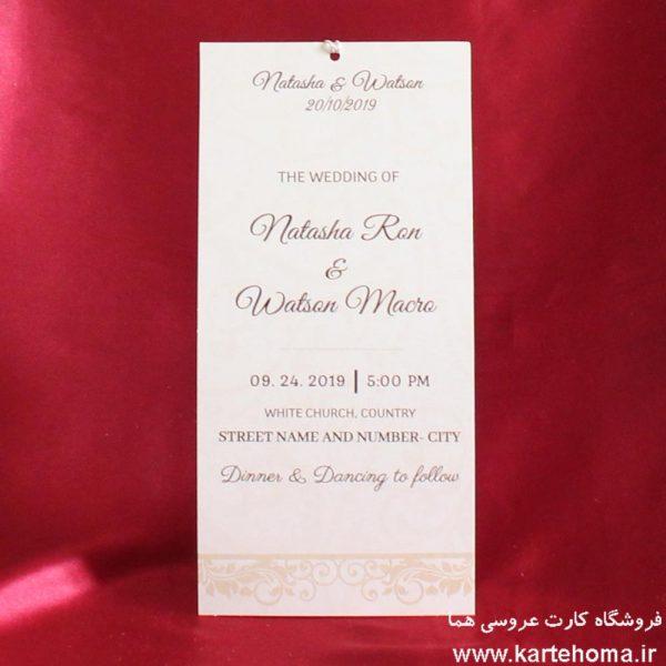 کارت عروسی کد 4826