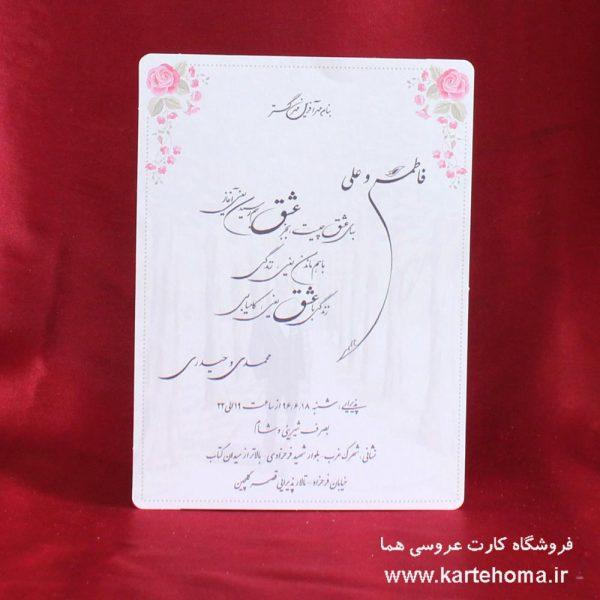 کارت عروسی کد 4789
