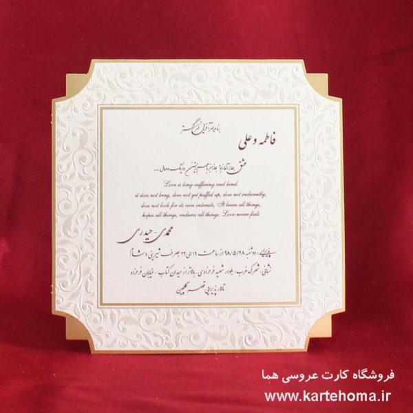 کارت عروسی کد 4795
