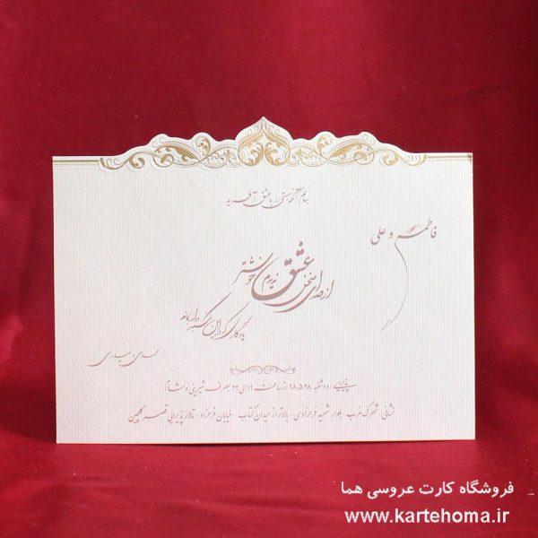 کارت عروسی کد 4805