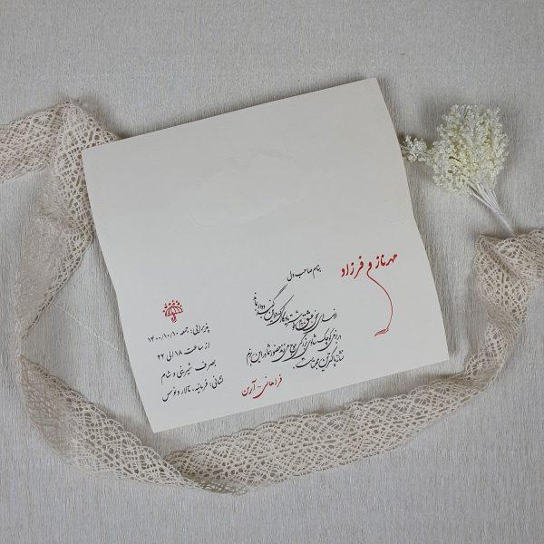 لایی چاپی کارت عروسی کد 172