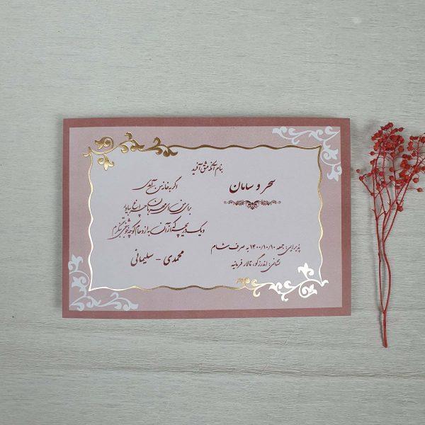 کارت عروسی کد 122 زرشکی