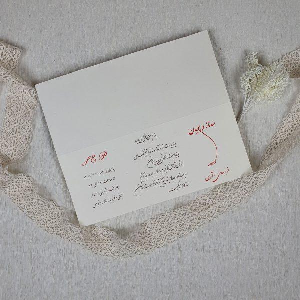 لایی چاپی کارت عروسی