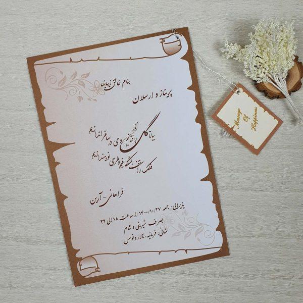کارت عروسی کد 901 قهوه ای