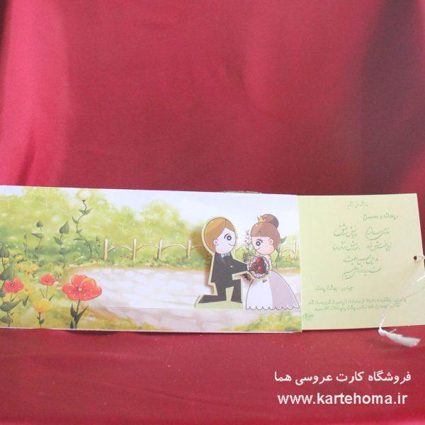 کارت عروسی کد 2006