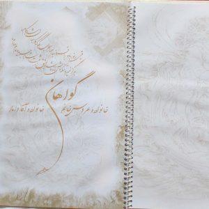 خرید دفتر بله برون در تهران