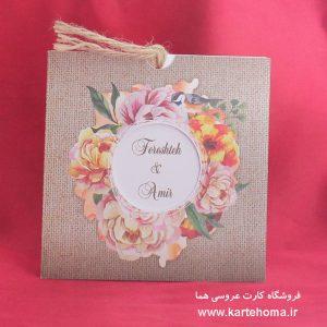 کارت عروسی کد 2484