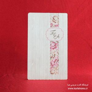 کارت عروسی کد 4756