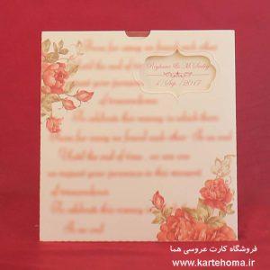 کارت عروسی کد 3338