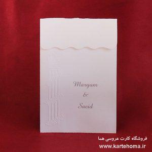 کارت عروسی کد 2380