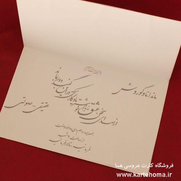 کارت عروسی کد 2462