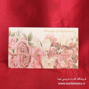 کارت عروسی کد 2034
