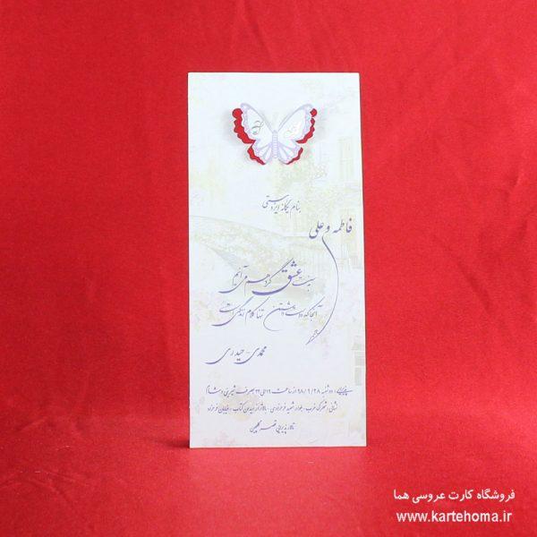 کارت عروسی کد 4809