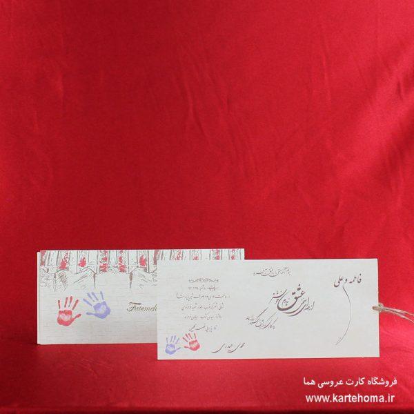 کارت عروسی کد 4828
