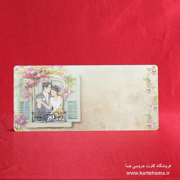 کارت عروسی کد 4797