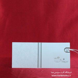 کارت عروسی کد 015