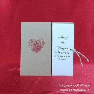 کارت عروسی کد 020